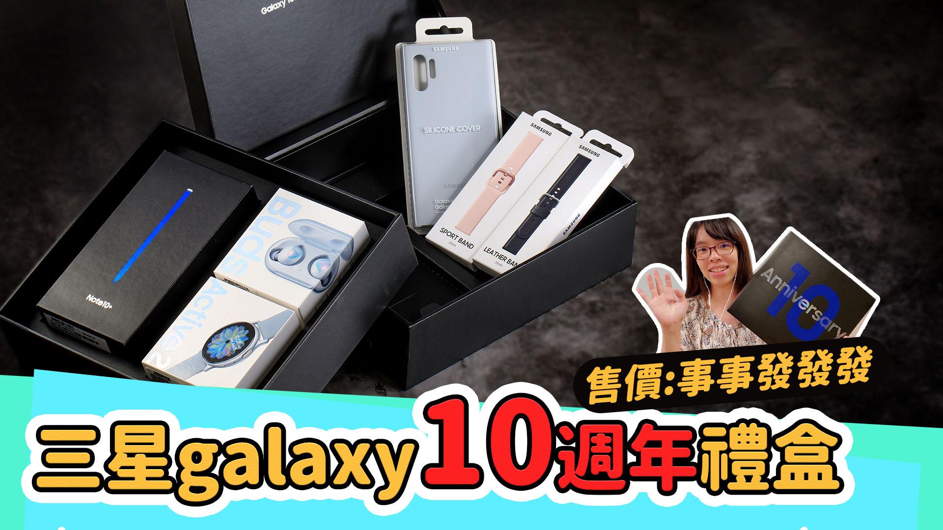 三星 Galaxy 十週年禮盒開箱!手機、耳機、手錶、配件一次購齊