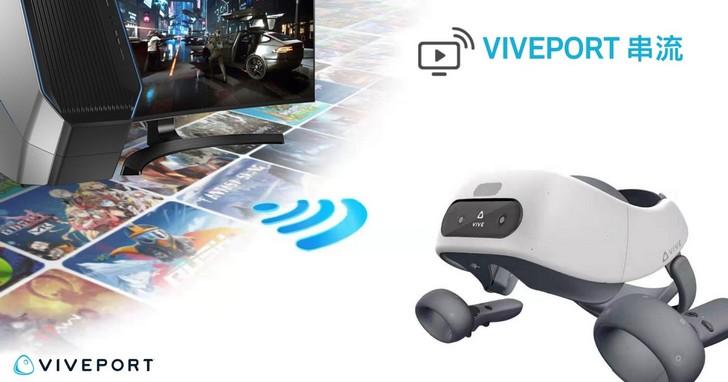 HTC正式推出VIVEPORT串流模式