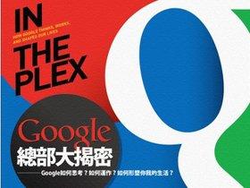 回答簡單問題,新書《Google 總部大揭密》送給你(得獎名單公佈)