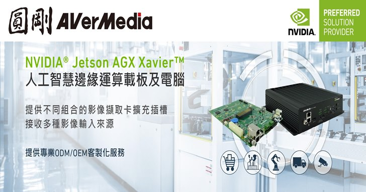 圓剛科技推出搭載 NVIDIA Jetson AGX Xavier 人工智慧邊緣運算平台及載板