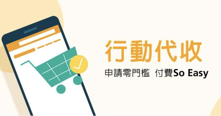 遠傳推出全新「行動代收」服務,不限電信服務商、原門號直接付款