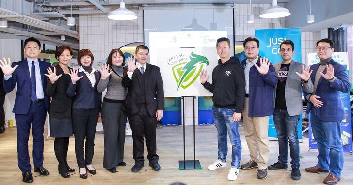 5G數位大戰!亞太電信與政府、新創企業三方共創5G生態圈