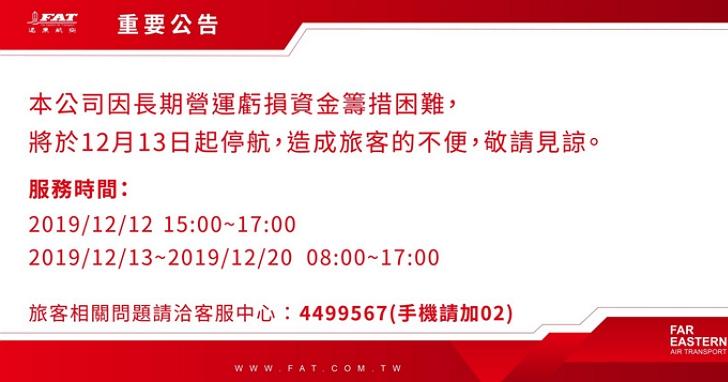 遠東航空官網正式宣佈長期營運虧損,明天起停飛