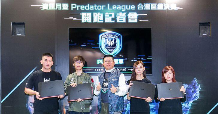 宏碁Predator League《絕地求生》項目,台灣代表隊出爐