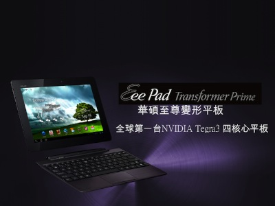 Asus Eee Pad Transformer Prime 正式發表,12月上市