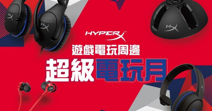 HyperX電玩月正式開跑,全新PlayStation 4 官方授權遊戲耳機同步上市