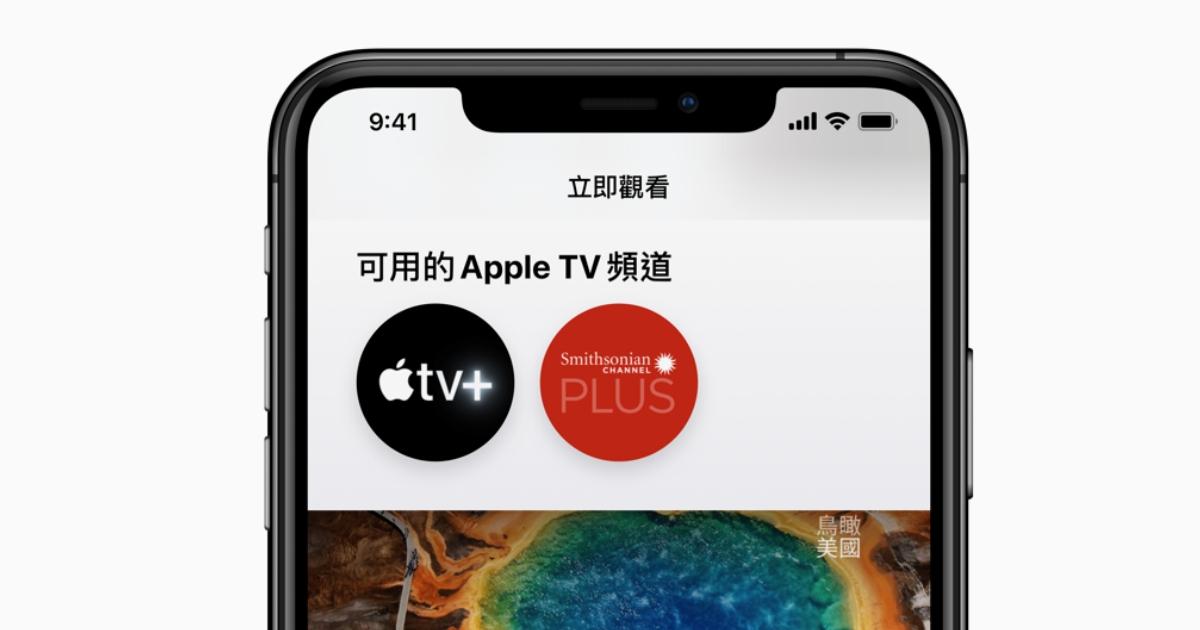 Apple TV 首個訂閱頻道開放!月付台幣 100 元 Smithsonian Channel 內容看到飽,iPhone、Mac也能看