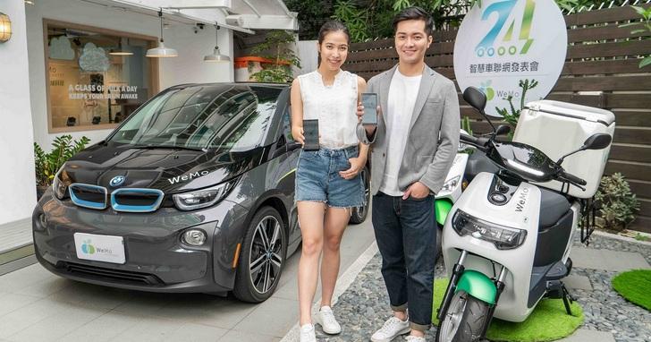 面臨Goshare挑戰,WeMo Scooter宣布發展多元運具整合重型電動機車、電動汽車,籌備車聯網研發中心