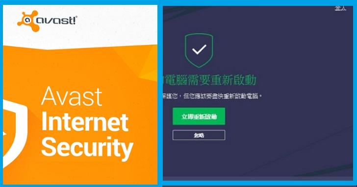 Avast這個過去被大力推薦的免費防毒軟體,現在怎麼「墮落」成了惡意軟體?