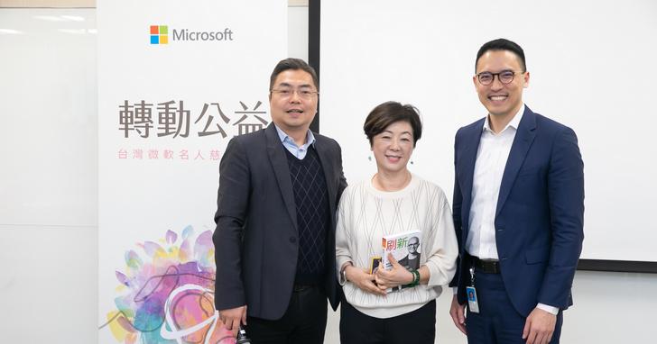 台灣微軟「轉動公益,三十有你」公益日,百位畢業實習生回娘家