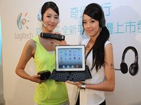 羅技周邊狂發, iPad 2 折疊鍵盤、藍牙耳麥新上市