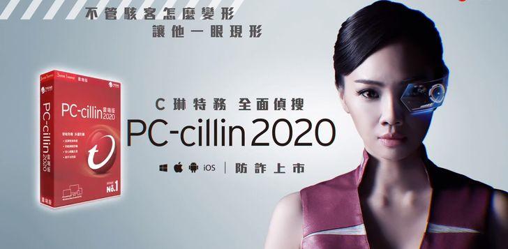[心得] 【分享】趨勢科技PC-cillin 2020雲端版防護更快速,C琳特務隨時守護我的筆電與手機資料與上網安全