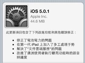 iOS 5.0.1 修正電力問題,免電腦直接在 iPhone、iPad 更新