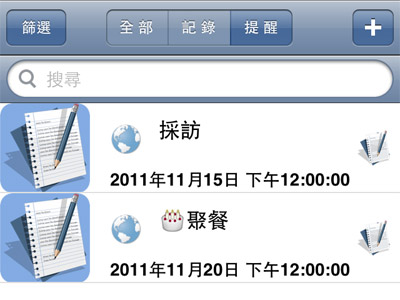 iPhone 記事 APP,用攝影、錄音、定位隨手「記錄生活」