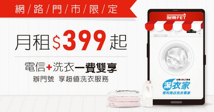 遠傳攜手潔衣家,399月租一費雙享電信、洗衣兩種服務