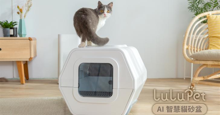 LuluPet 全球首創 AI 智慧貓砂盆,透過影像辨識監控貓咪排泄物