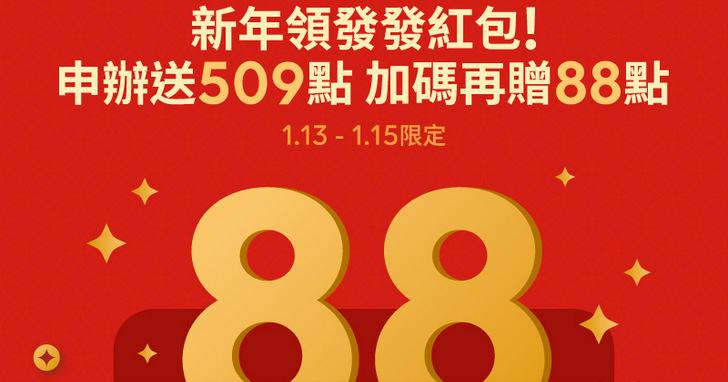 LINE MOBILE推出紅包加碼,限時三天最高12%回饋