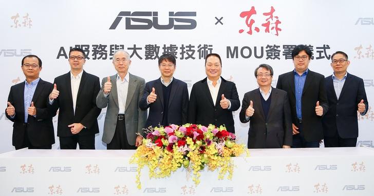 東森攜手華碩AI研發中心簽署MOU,再創智慧新版圖
