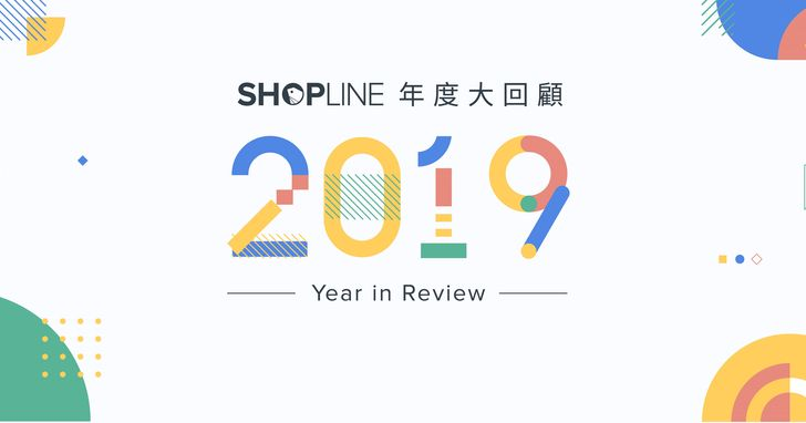 SHOPLINE 2019年度回顧:全球突破20萬品牌、接觸超過3.5億消費者