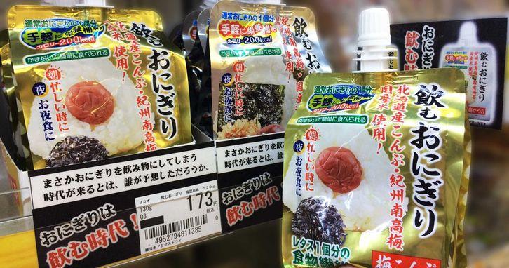 「懶宅族」成日本速食市場新寵!看日本人如何在速食產品上搞出這些新創產品