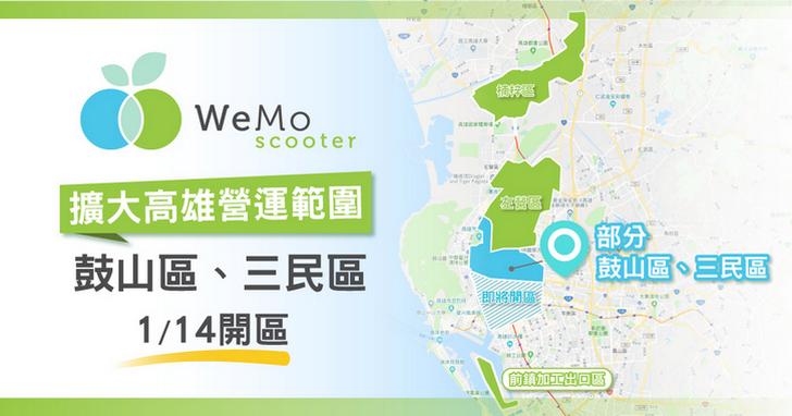 拼綠色觀光!高雄市政府觀光局攜手共享機車 WeMo  Scooter