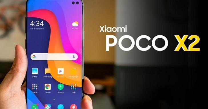 小米 POCO X2真機照片洩漏,暗示可能前置也有雙鏡頭、將在影像和聲音方面推出新功能