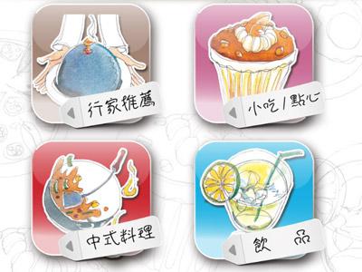 alive 美食+ APP,用 iPhone 找到名家推薦美食