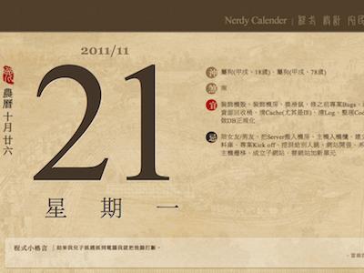 宅民曆:科技宅必備,今天宜做什麼,保平安永不當機