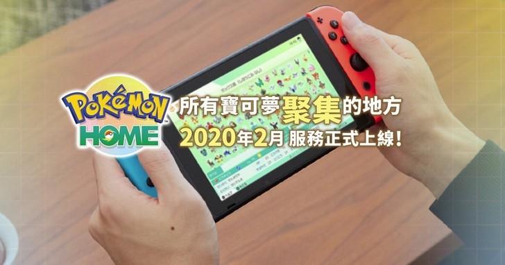 Pokémon Home上線在即,只有Pokémon GO玩家該付費購買嗎?