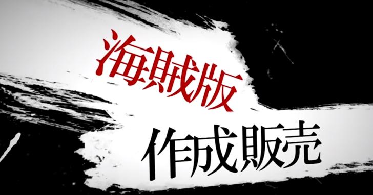 台灣盜版日本AV逆襲!反告日本IPPA協會妨礙風化,檢舉「東京熱便利屋」也賣盜版
