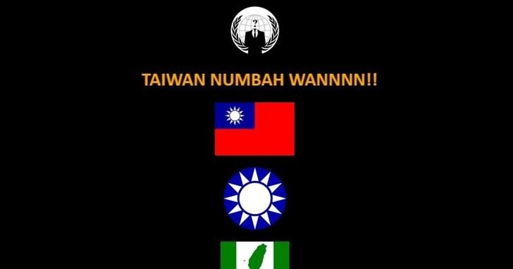 國際駭客也看不下去?「匿名者」昨駭入聯合國網站建「台灣頁面」為台發聲