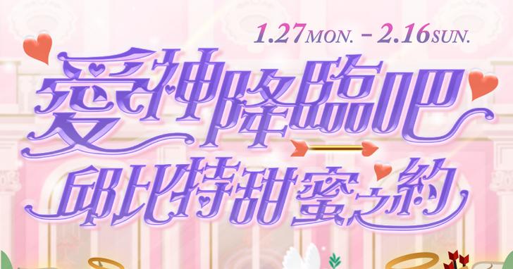 M17集團推出情人節系列活動,邀粉絲與人氣直播主浪漫相會!