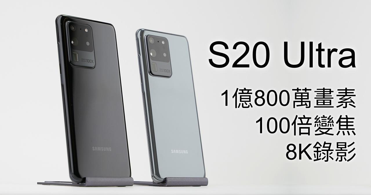 一百倍變焦、1億800萬畫素登場!Samsung Galaxy S20 Ultra 正式發表