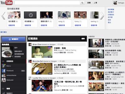 新版 YouTube 清新介面,Firefox、Chrome 密技搶先用