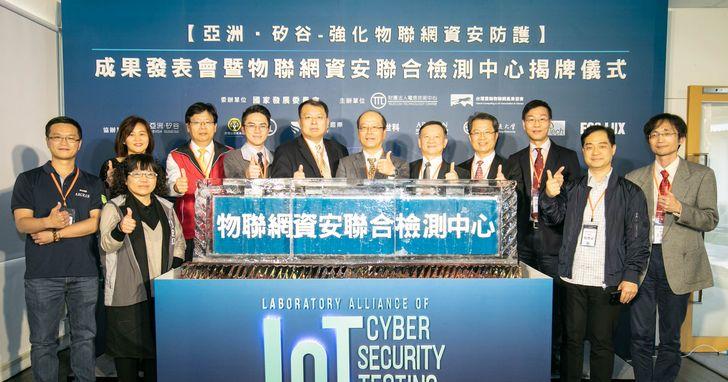 物聯網資安聯合檢測中心成立,接軌國際資安標準