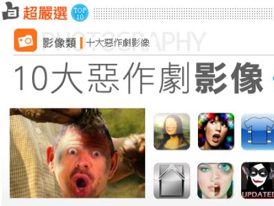 10 款手機上的惡作劇影像 App,打小人、搞笑都可以