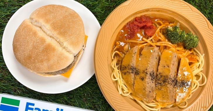 不想吃肉?全家推植物肉漢堡、義大利麵,搶攻高CP值素鮮食商機