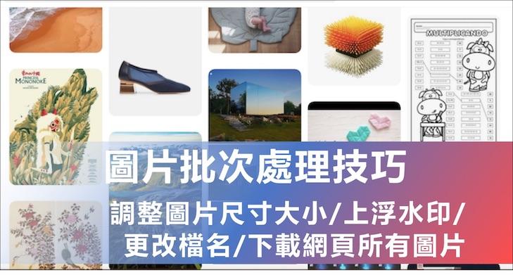 圖片批次處理必學技巧:網頁圖片下載、調整圖片大小、上浮水印、更改檔名