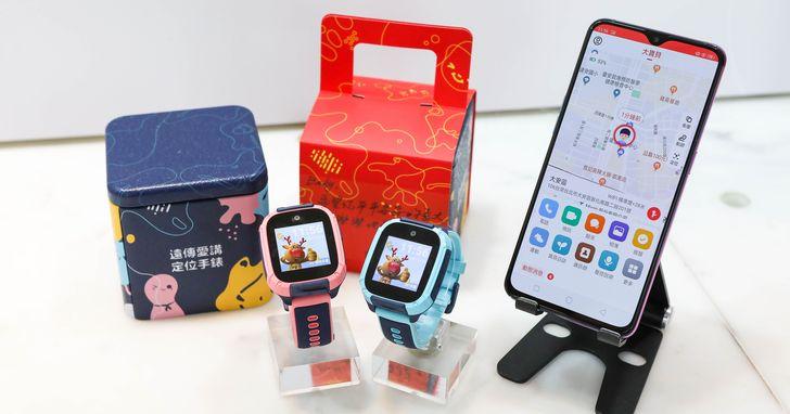 快樂迎接開學季,「遠傳愛講定位手錶」讓孩童安全大升級