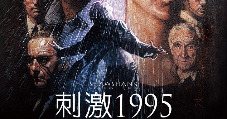 影史票選最佳電影《刺激1995》台灣25週年紀念上映