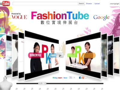 Google 與 Vogue 合作打造 FashionTube 數位實境伸展台