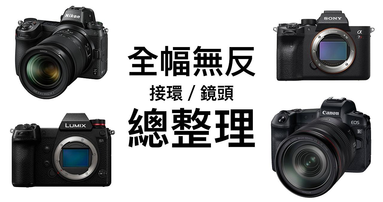 全幅無反相機與鏡頭該怎麼選?太多接環搞不清楚?Canon、Nikon、Sony、Panasonic 接環與鏡頭總整理