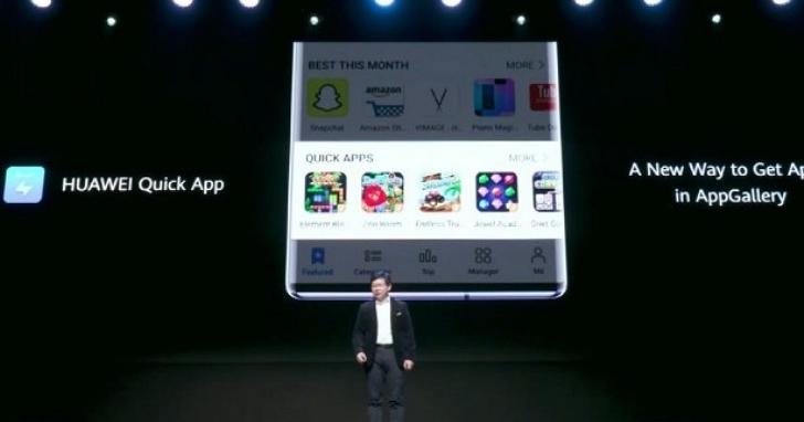 HUAWEI AppGallery才是華為發表會背後的主角,真能靠它甩掉Google Play商城嗎?