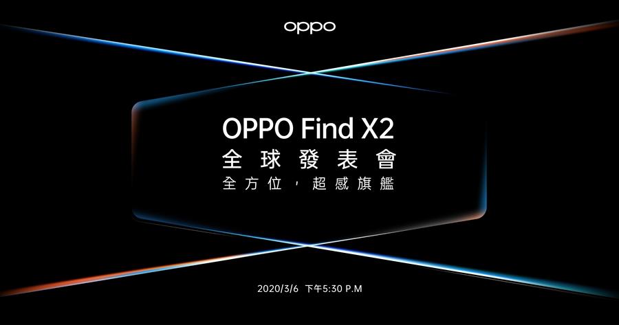 OPPO Find X2 預告將在 3/6 舉辦線上發表會,又一款 S865 旗艦要來了