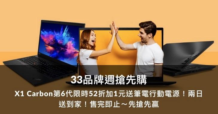 Lenovo超級33品牌週,官網獨家三波限量優惠