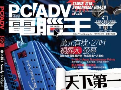 PCADV 89期:12月1日出刊(內有抽獎)