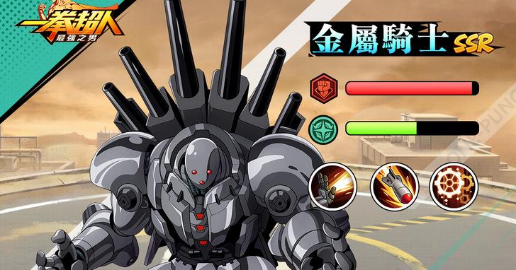 神隊友參上!「S級英雄 金屬騎士」神秘襲捲《一拳超人:最強之男》