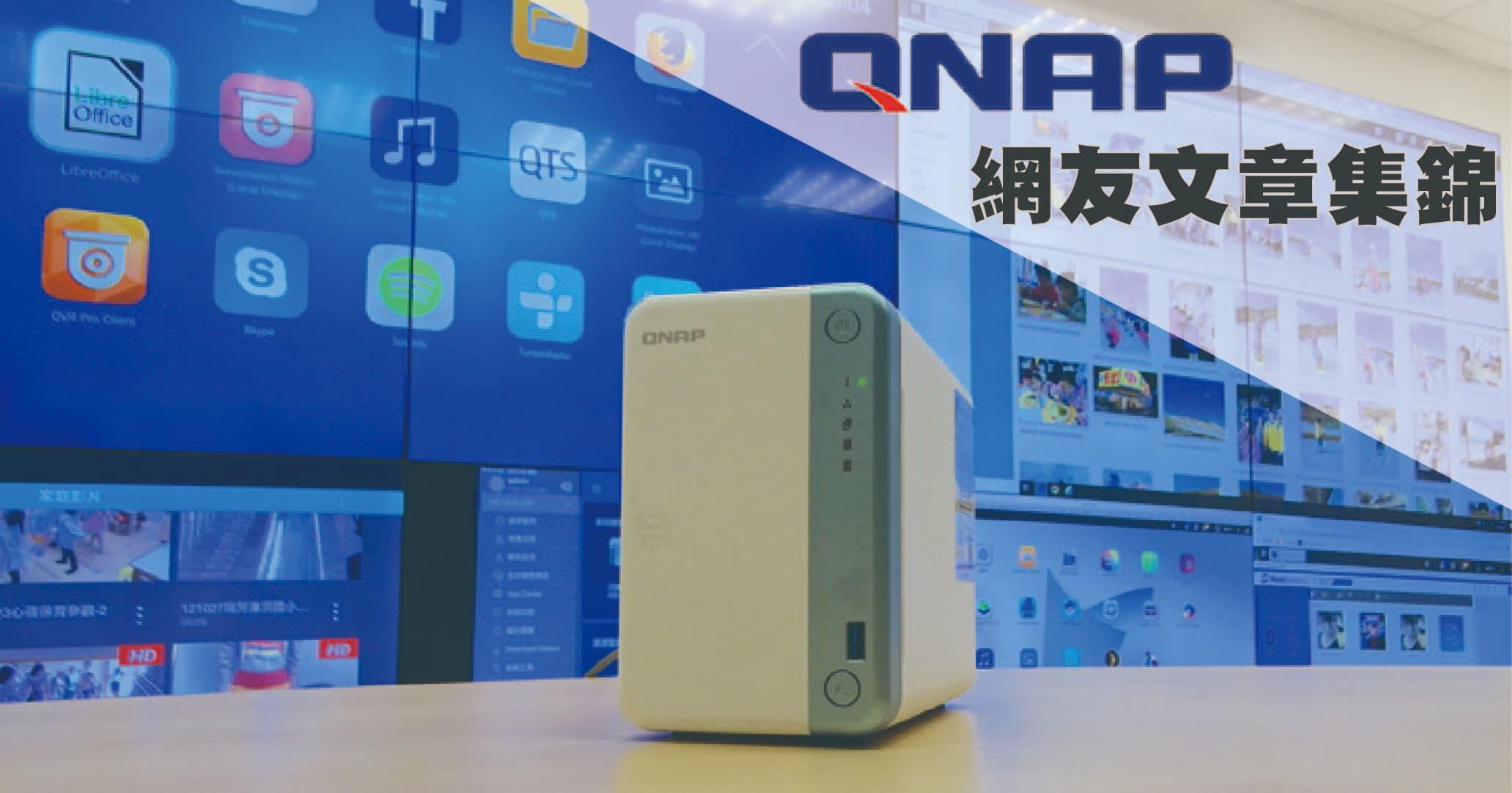 【網友體驗心得集錦】QNAP TS-251D 打造便捷居家雲空間