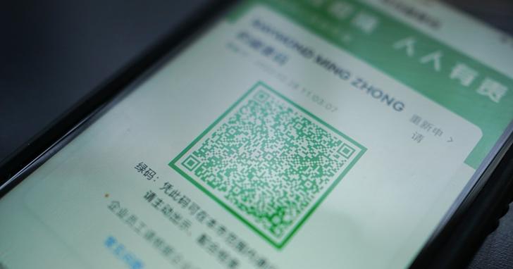 中國推動手機植入「支付寶健康碼」,黃綠紅自動顯示健康狀態:不是綠色你哪裡都去不了