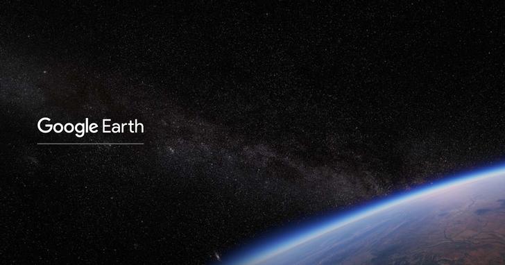 Google地球活用術:製作「簡報封面」增加完成度,並分享給同行夥伴